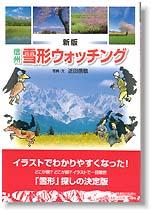 book-yukigata.jpg