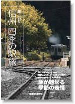 信州 四季の駅旅