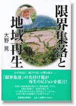 book_genkaisyuraku.jpg