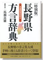 長野県方言辞典[特別版]