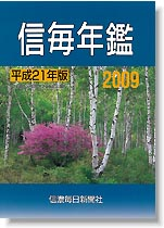 信毎年鑑2009 平成21年版