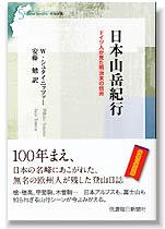 【信毎選書】日本山岳紀行 ドイツ人が見た明治末の信州
