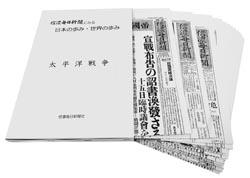 信濃毎日新聞にみる日本の歩み・世界の歩み 太平洋戦争