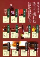 hozonshoku-file.jpg