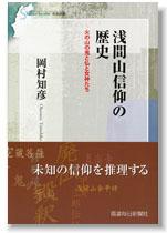 【信毎選書】浅間山信仰の歴史 火の山の鬼と仏と女神たち