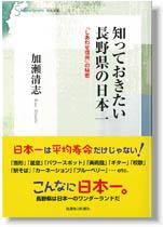 【信毎選書】知っておきたい長野県の日本一 「しあわせ信州」の秘密